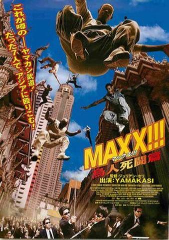 映画チラシ: マックス!!! 鳥人死闘篇