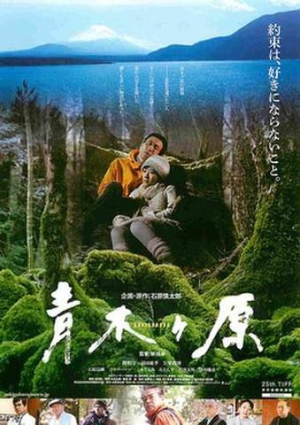 映画チラシ: 青木ヶ原