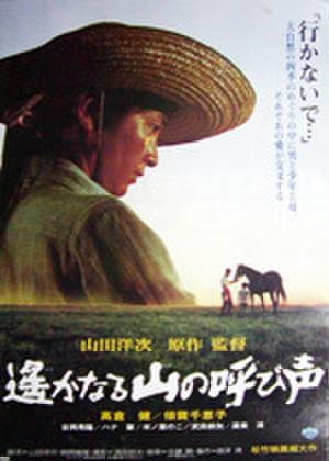 映画ポスター0279: 遥かなる山の呼び声