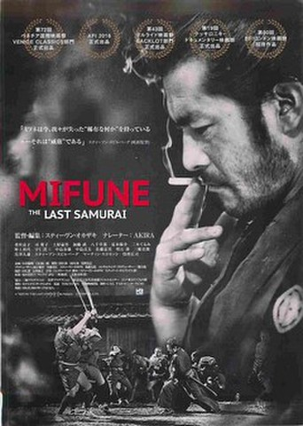 映画チラシ: MIFUNE: THE LAST SAMURAI