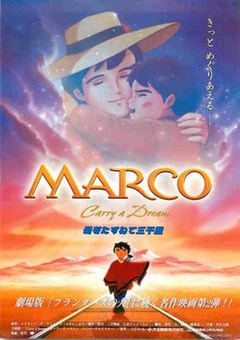 映画チラシ: MARCO 母をたずねて三千里(裏面ホール版・メイシアター)