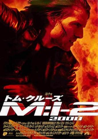 映画チラシ: M:i-2