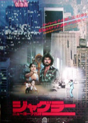 映画ポスター0287: ジャグラー ニューヨーク25時