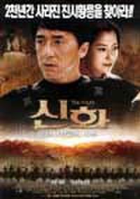 韓国チラシ838: 神話 The Myth