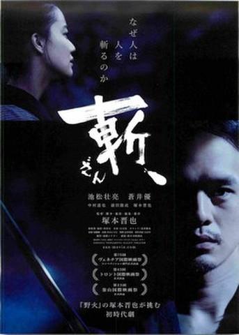 映画チラシ: 斬、 ざん(2人)