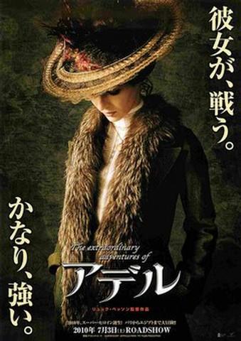 映画チラシ: アデル ファラオと復活の秘薬(彼女が戦う)