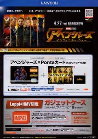 映画チラシ: アベンジャーズ インフィニティ・ウォー(A4判・2枚折・LAWSON発行)