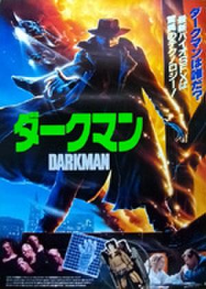 映画ポスター0265: ダークマン