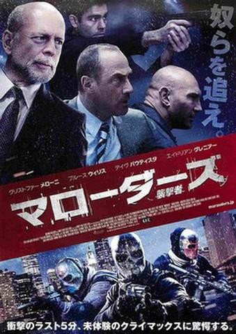 映画チラシ: マローダーズ 襲撃者
