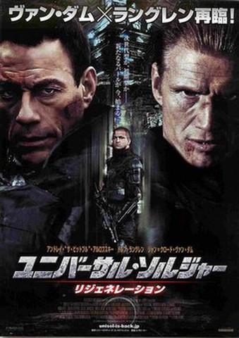 映画チラシ: ユニバーサル・ソルジャー リジェネレーション