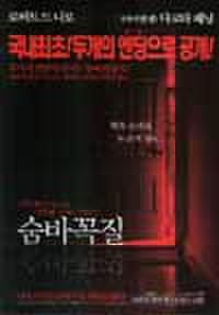 韓国チラシ723: ハイド・アンド・シーク