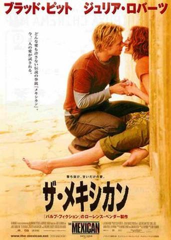 映画チラシ: ザ・メキシカン(出演者名上・Cinema Concierge SHIBUYA CHINEMA MAP)