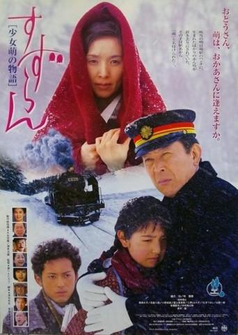 映画ポスター1531: すずらん 少女萌の物語