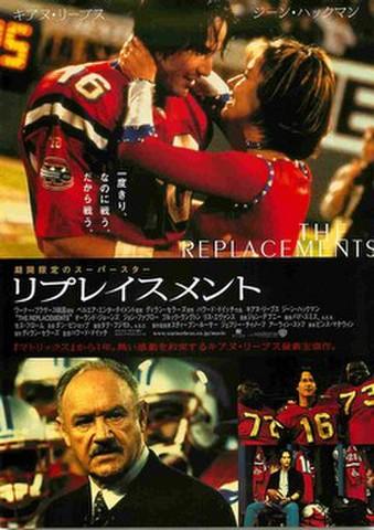 映画チラシ: リプレイスメント