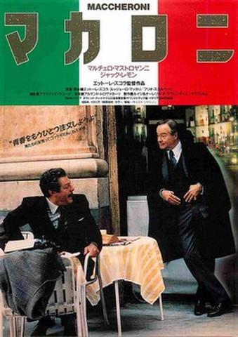 映画チラシ: マカロニ