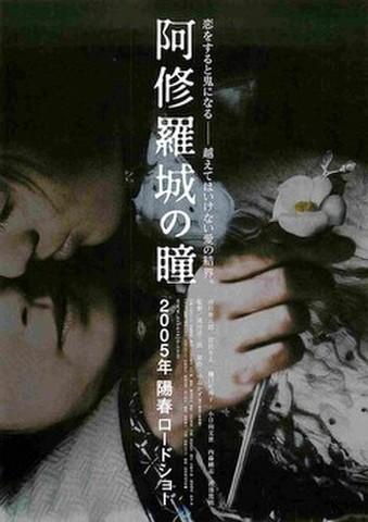 映画チラシ: 阿修羅城の瞳(題字タテ・題字中央)