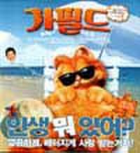 韓国チラシ563: ガーフィールド