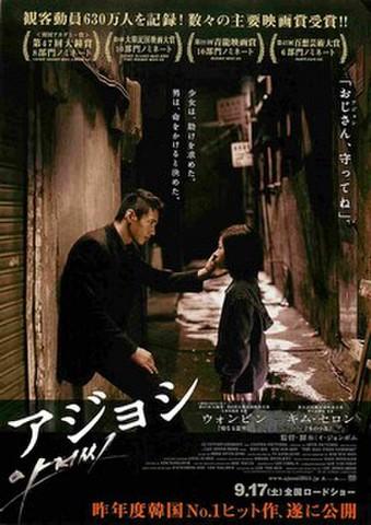 映画チラシ: アジョシ