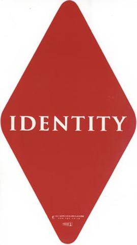 アイデンティティー(大判試写状・完成披露試写会)