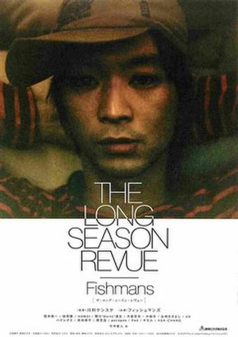 映画チラシ: ザ・ロング・シーズン・レヴュー