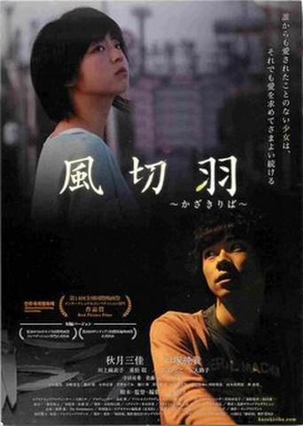 映画チラシ: 風切羽 かざきりば(第14回全州国際映画祭~作品賞)