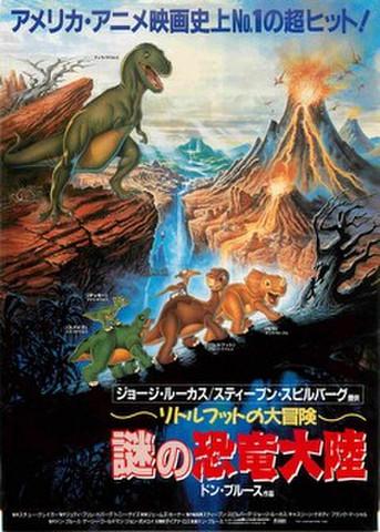 映画チラシ: リトルフットの大冒険 謎の恐竜大陸
