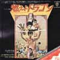 EPレコード136: 燃えよドラゴン