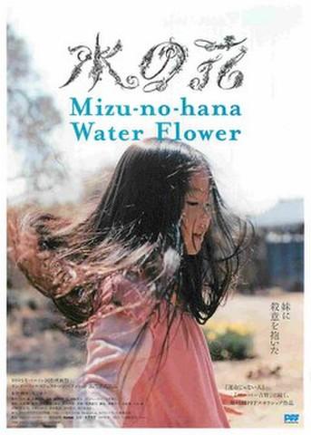 映画チラシ: 水の花(1人)