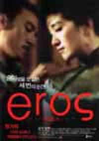 韓国チラシ411: 愛の神、エロス