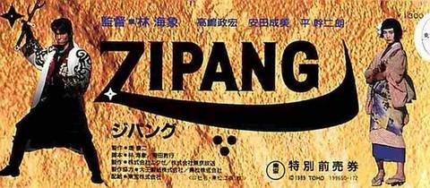 ジパング(半券)