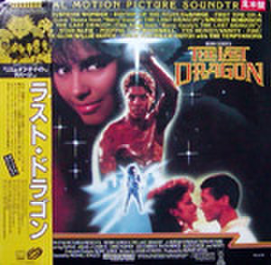 LPレコード039: ラスト・ドラゴン