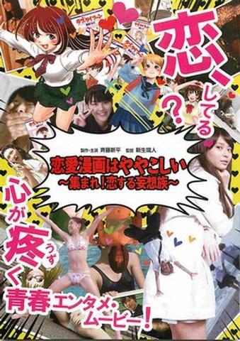 映画チラシ: 恋愛漫画はややこしい 集まれ!恋する妄想族