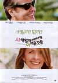 韓国チラシ050: 恋愛適齢期