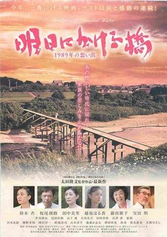 映画チラシ: 明日にかける橋 1989年の想い出