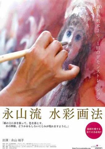 映画チラシ: 永山流 水彩画法