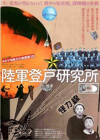 映画チラシ: 陸軍登戸研究所