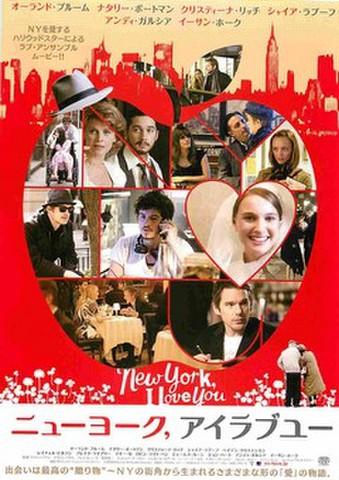 映画チラシ: ニューヨーク,アイラブユー