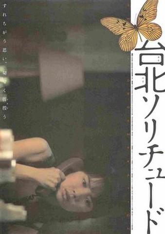 映画チラシ: 台北ソリチュード