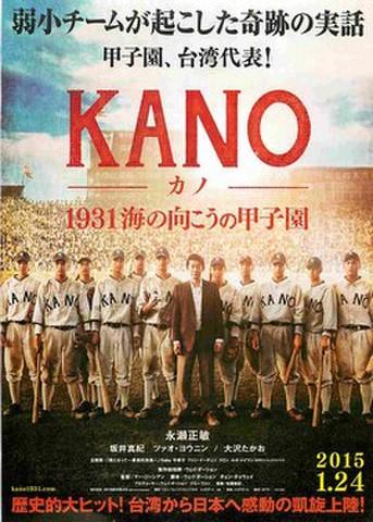 映画チラシ: カノ 1931海の向こうの甲子園(弱小チームが~)
