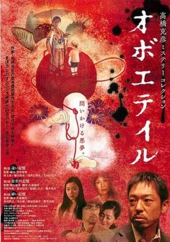 映画チラシ: 高橋克彦ミステリーコレクション オボエテイル
