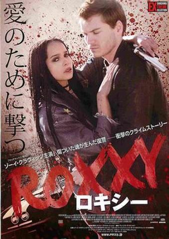 映画チラシ: ロキシー
