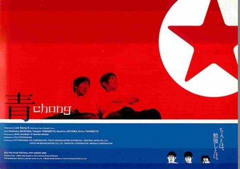 映画チラシ: 青 chong