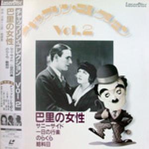 レーザーディスク634: チャップリン・コレクションVol.2 巴里の女性/サニーサイド/一日の行楽/のらくら/給料日