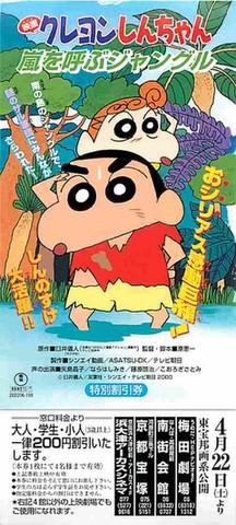 クレヨンしんちゃん 嵐を呼ぶジャングル(割引券)