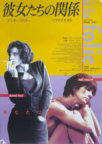 映画ポスター1707: 彼女たちの関係