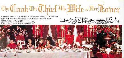 コックと泥棒,その妻と愛人(半券)