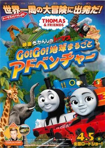 映画チラシ: きかんしゃトーマス GO!GO!地球まるごとアドベンチャー