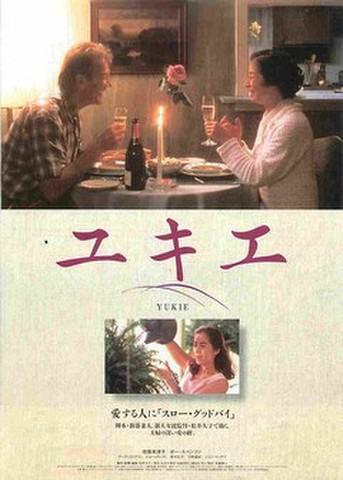 映画チラシ: ユキエ