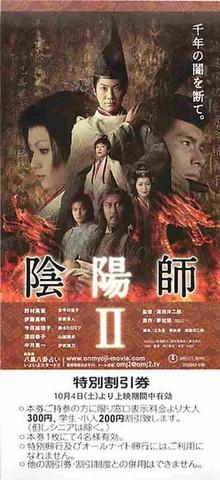 陰陽師II(割引券)