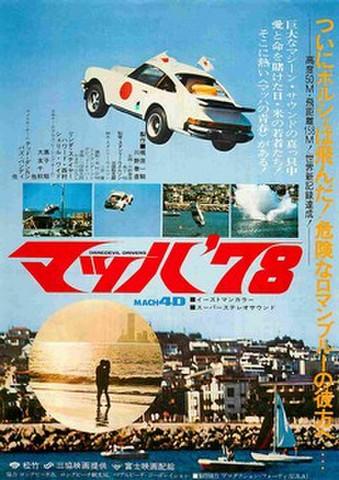 映画チラシ: マッハ'78(ついにポルシェは~)